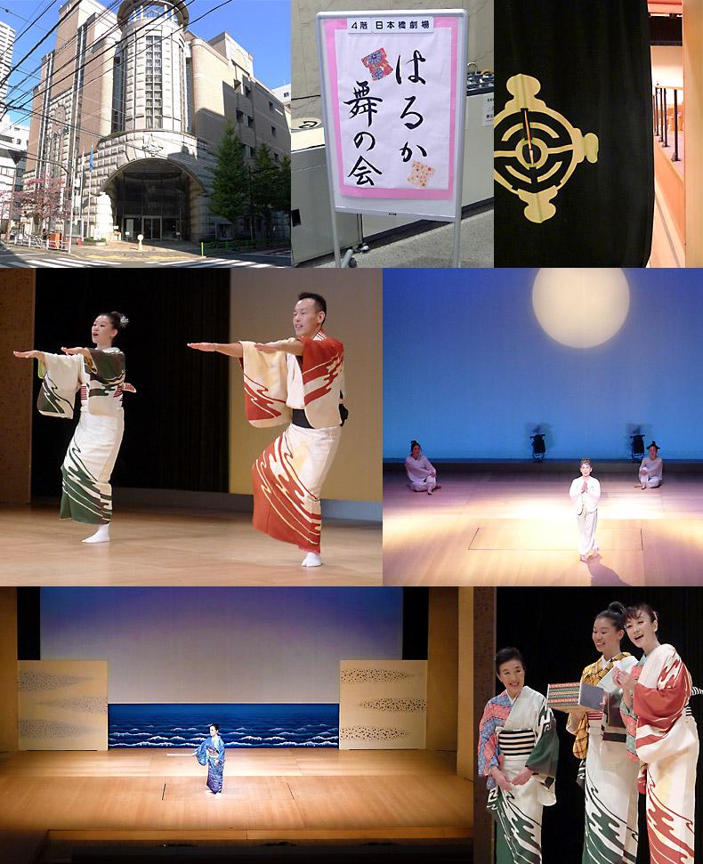 はるか舞の会 日本舞踊 月花麗人社